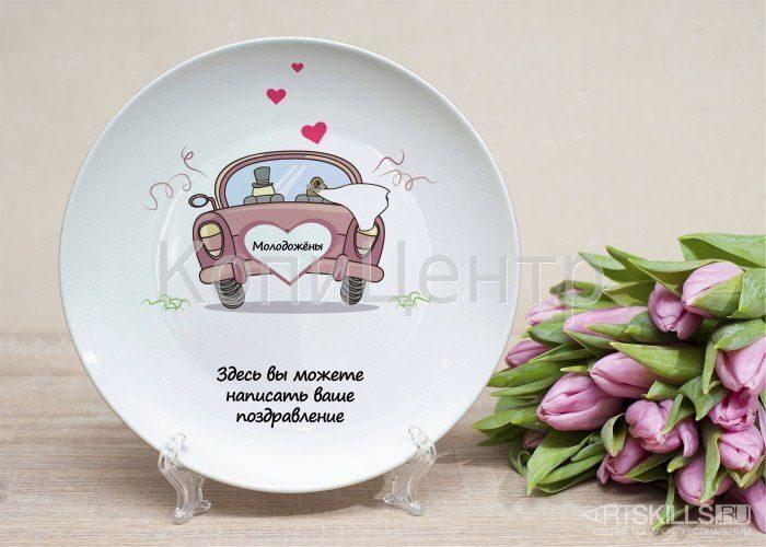 Посуда поздравления